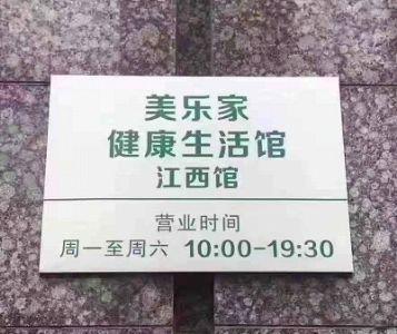 美乐家南昌生活馆